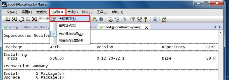 利用SSH 使用sz与rz命令交互文件上传下载