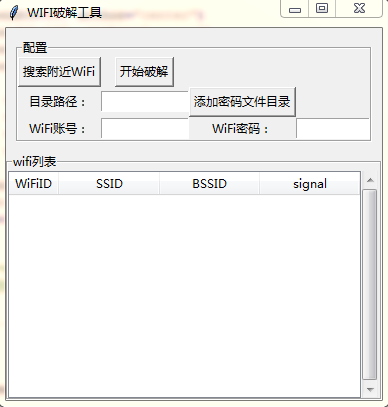 pywifi模块+python3破解wifi密码