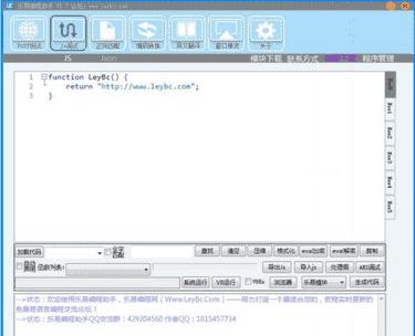 乐易编程助手最新版下载