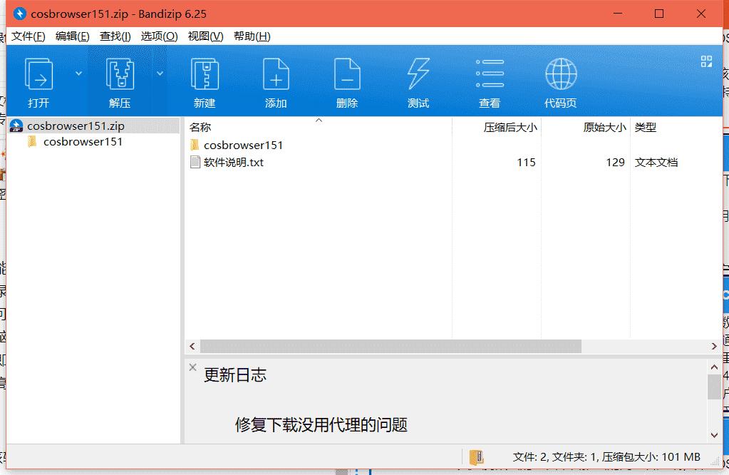 腾讯云cos客户端下载 v1.5.3绿色免费版