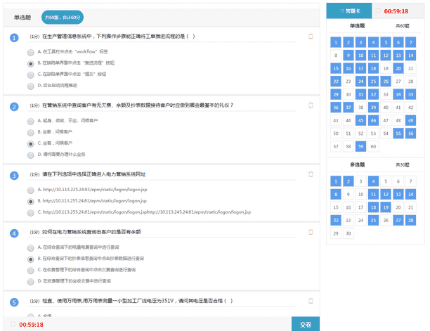 Java源码开发的在线考试系统