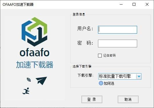OFAAFO加速下载器免费版下载