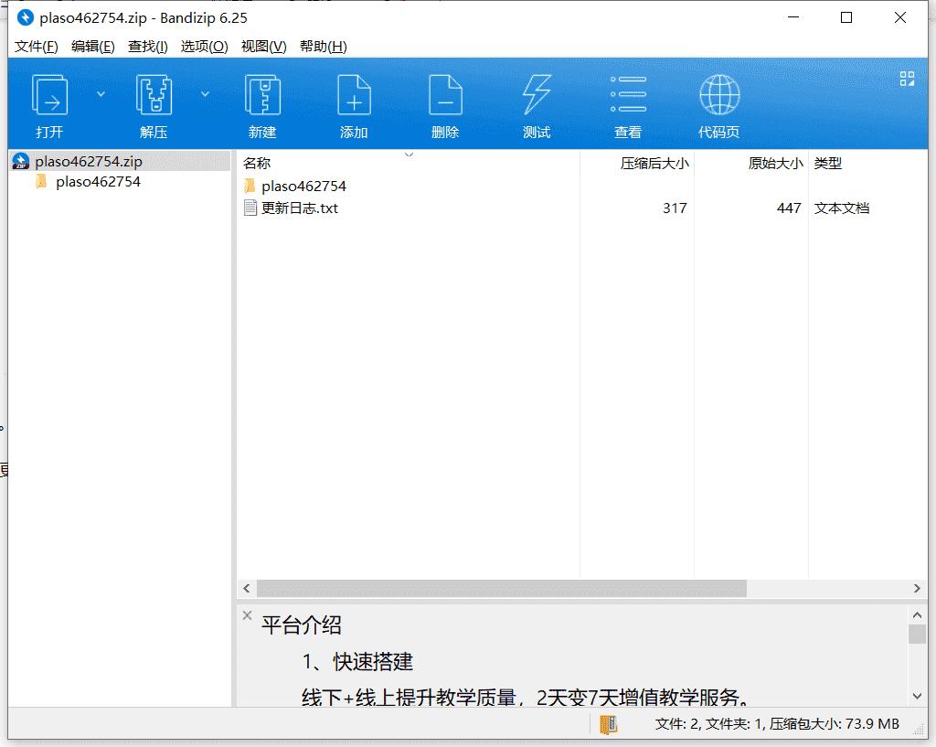 伯索云学堂下载 v4.62.754最新中文版