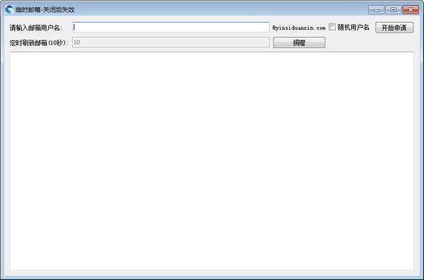 临时邮箱接收软件免费版下载