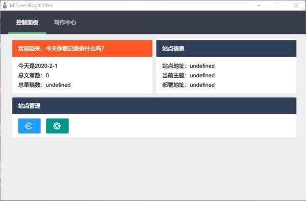 MITree 静态Blog生成器下载 v1.0中文免费版
