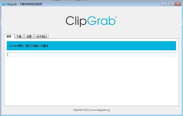 ClipGrab免费版下载