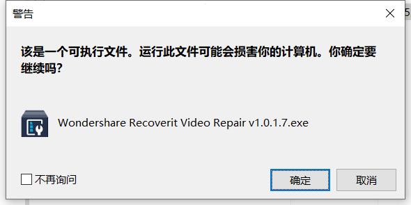 Stellar Repair for Video中文版下载
