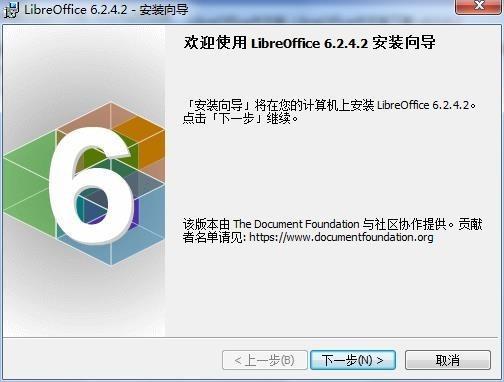 libreoffice办公套件下载 v6.4.0.3中文免费版