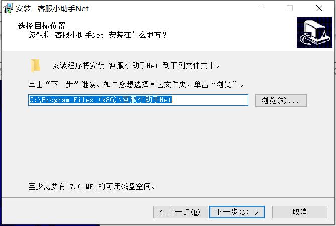 客服小助手中文版下载