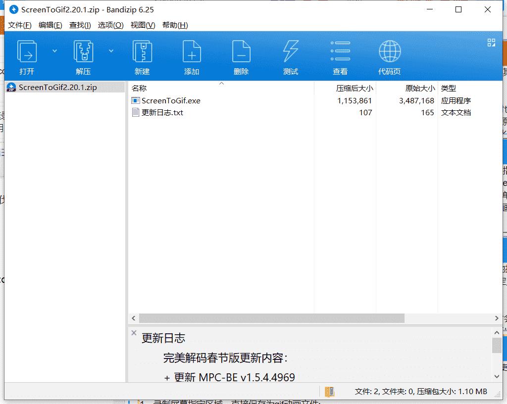 gif动画录制软件下载 v2.20.1中文最新版