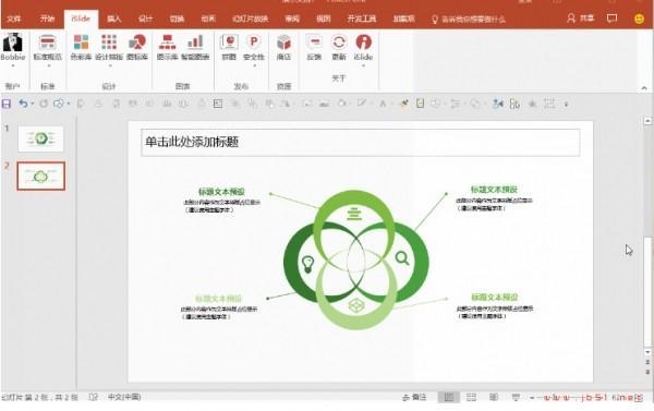 islide tools中文版下载