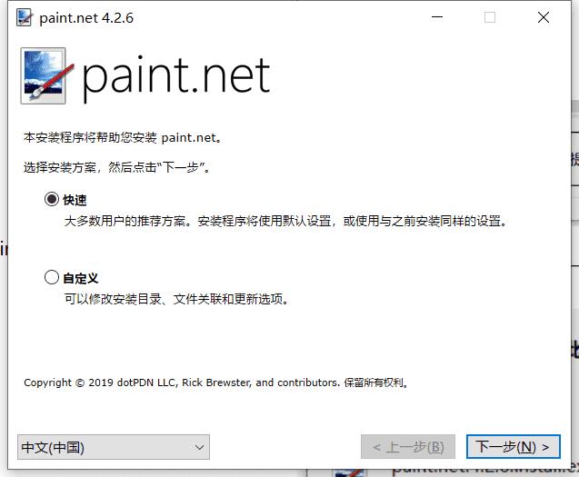 Paint.NET最新版下载