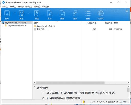 免费文件同步软件下载 v2.46.13绿色中文版