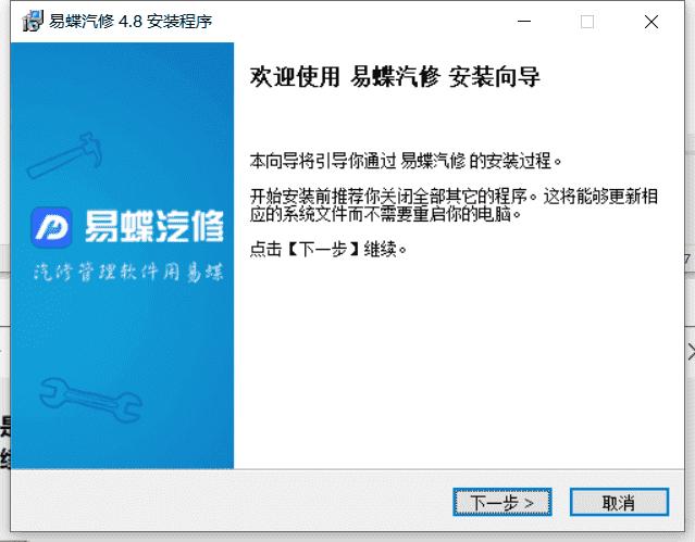 易蝶汽修管理系统