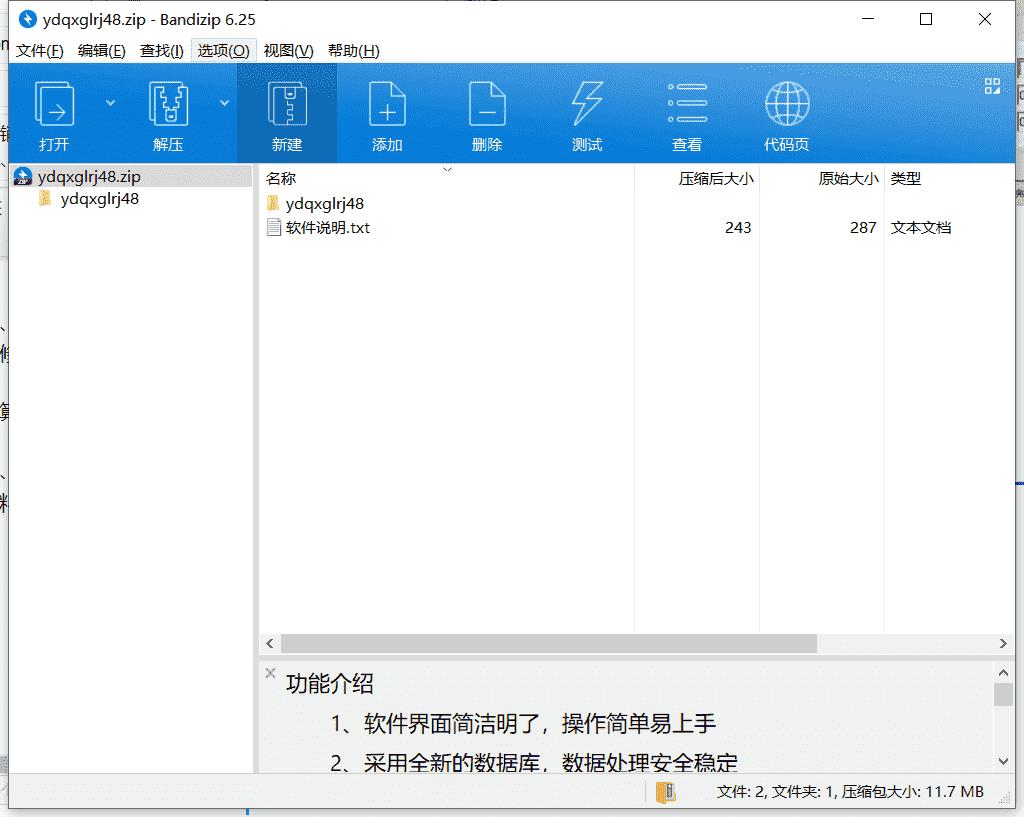 易蝶汽修管理工具下载 v4.8免费中文版