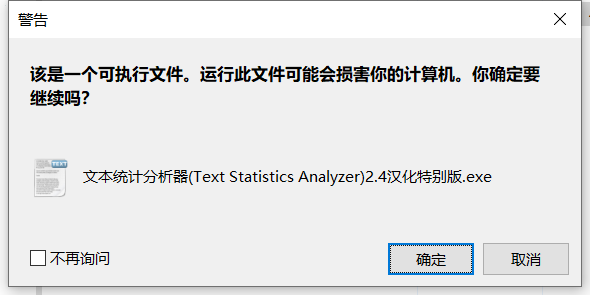Text Statistics Analyzer中文版下载