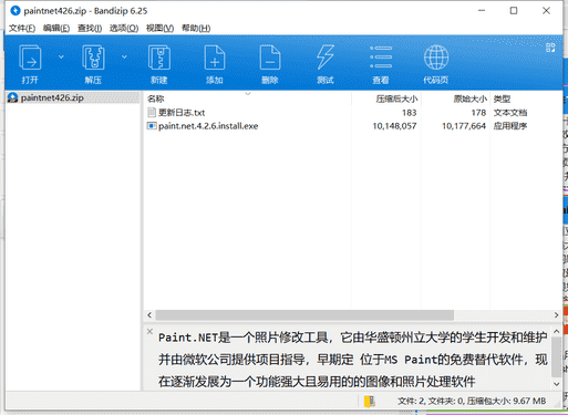 Paint.NET下载 v4.2.9中文最新版