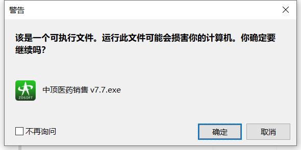 中顶医药免费版下载