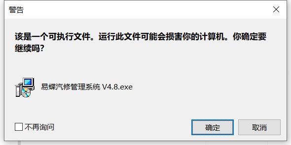 易蝶汽修管理系统中文版下载