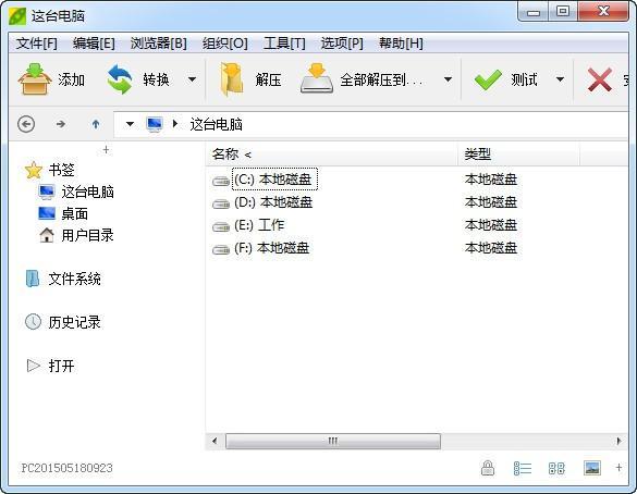 PeaZip中文版下载