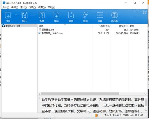 勤学教室下载 v1.6.6绿色中文版