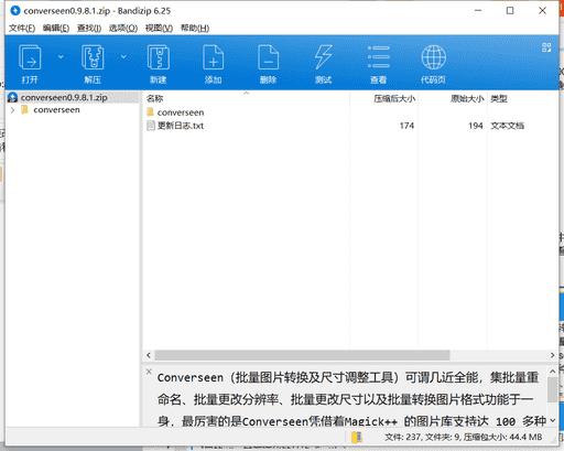 Converseen图片转换工具下载 v0.9.8.1绿色破解版
