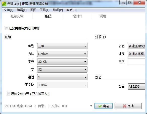 peazip解压缩软件下载 v7.1.0中文绿色版
