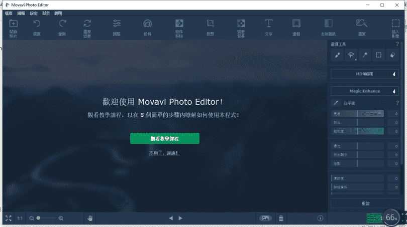 Movavi Photo Editor最新版下载