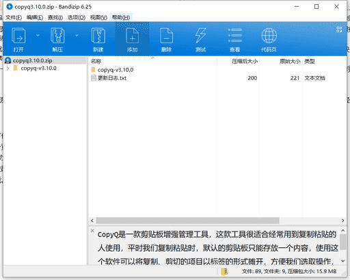CopyQ剪贴板增强工具下载 v3.10.0绿色免费版