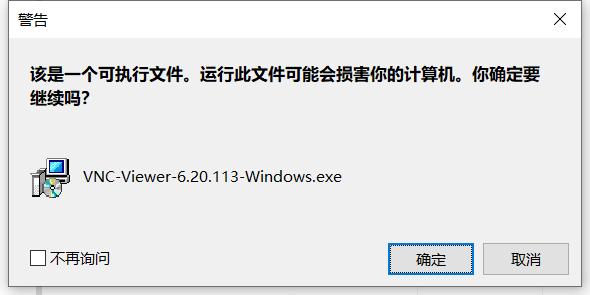 VNC Viewer中文版下载