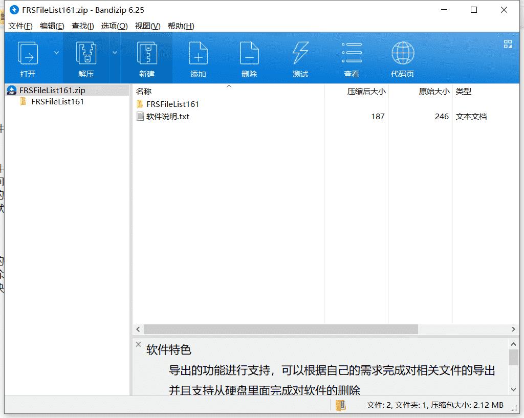 自定义文件扫描删除工具下载 v1.6.1免费中文版