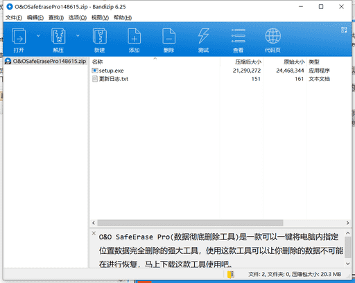 O&O数据彻底删除工具下载 v14.8.615.0绿色免费版