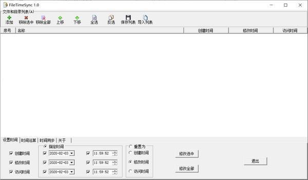 FileTimeSync中文版下载