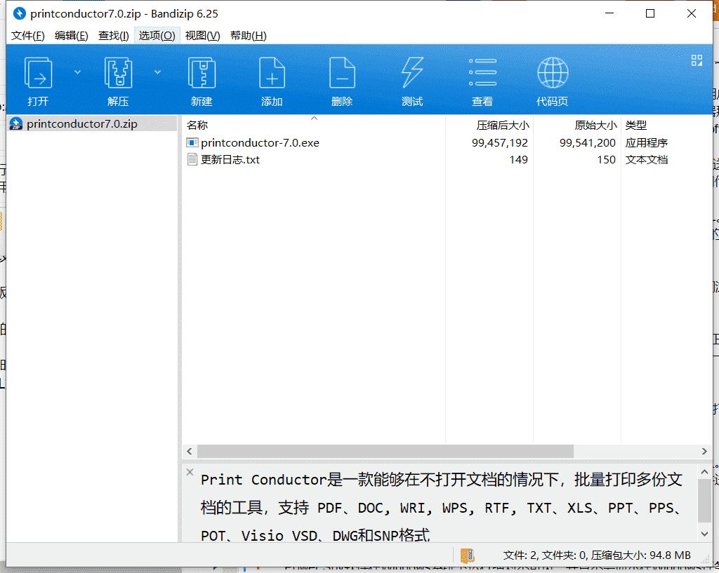 Power电脑监控软件下载 v12.86中文最新版