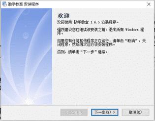 勤学教室中文版下载
