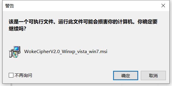WokeCipher中文版下载