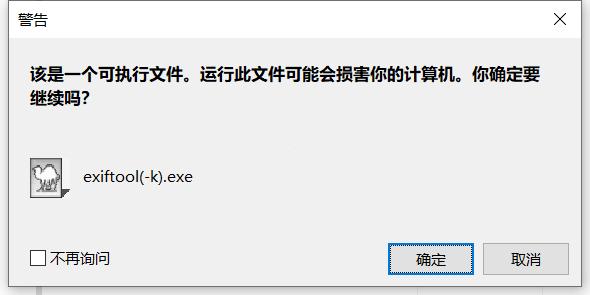 ExifTool中文版下载