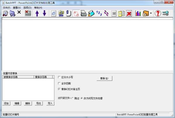 BatchPPT下载 v4.01官方版