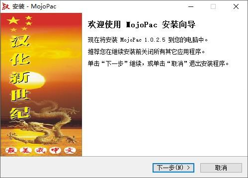 mojopac最新版下载