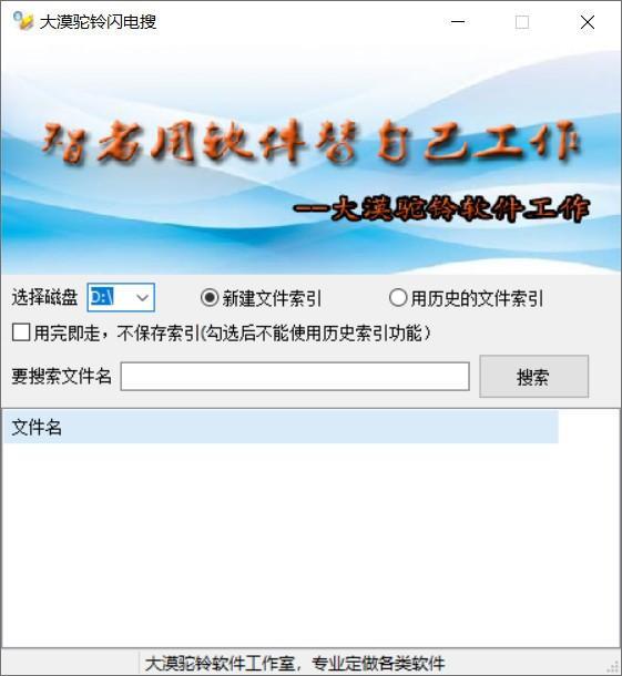 电脑文件闪电搜下载