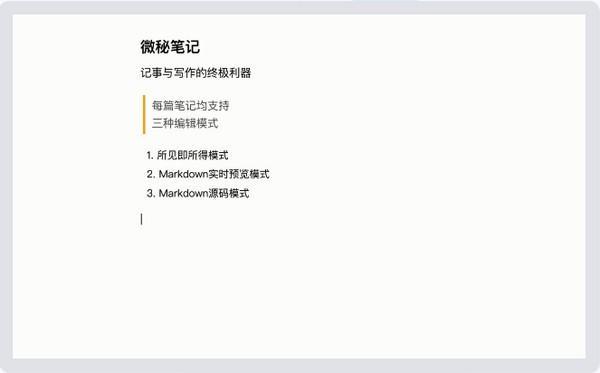 微秘私人助理下载v2.0.3绿色免费版