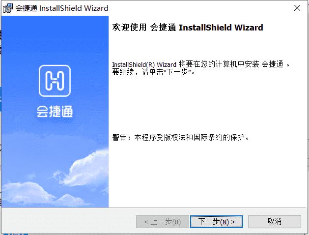 会捷通免费版下载