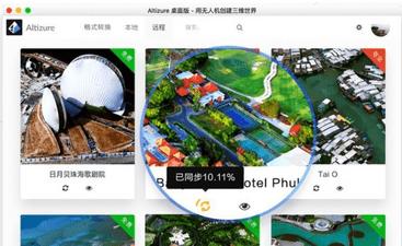 altizure下载 v1.1.22中文最新版