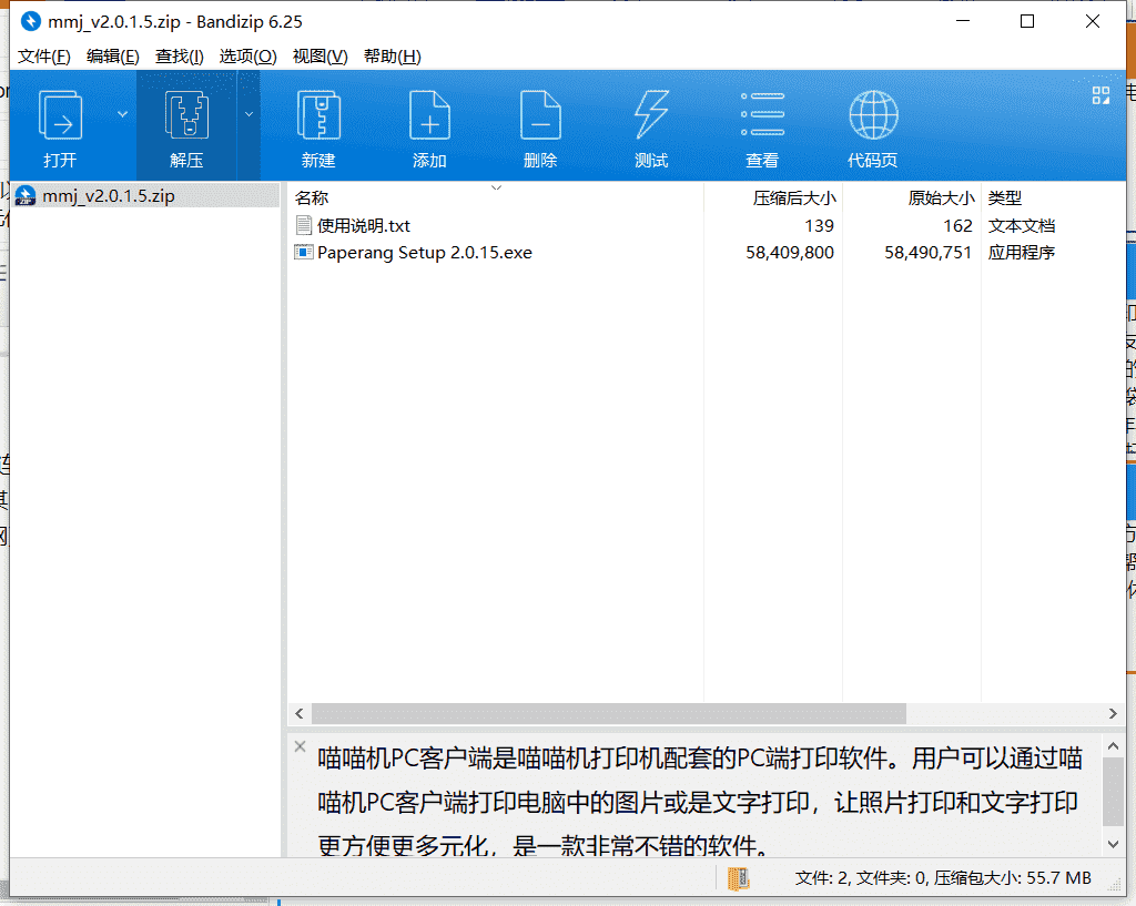 喵喵机中文版下载