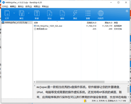 mojopac下载 v1.0.2.5最新中文版