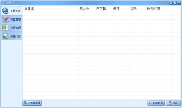 Qaria中文版下载