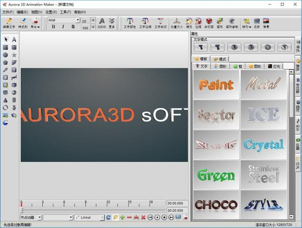 Aurora 3D Animation Maker破解版下载