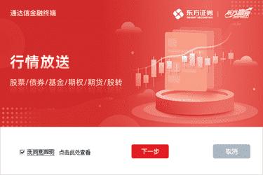 东方证券中文版下载