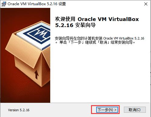 VirtualBox(vbox虚拟机)   v6.2.0