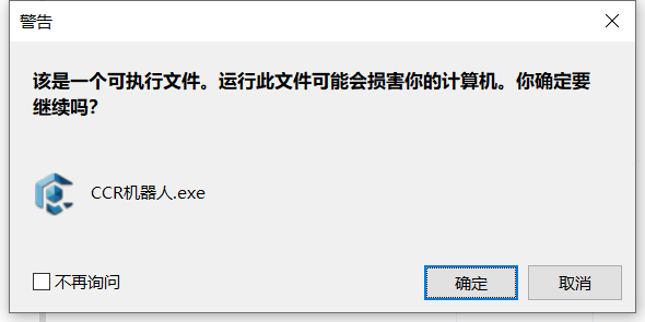 CCR自动炒币机器人中文版下载